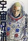Uchu Kyodai 9 (Japanese Edition)
