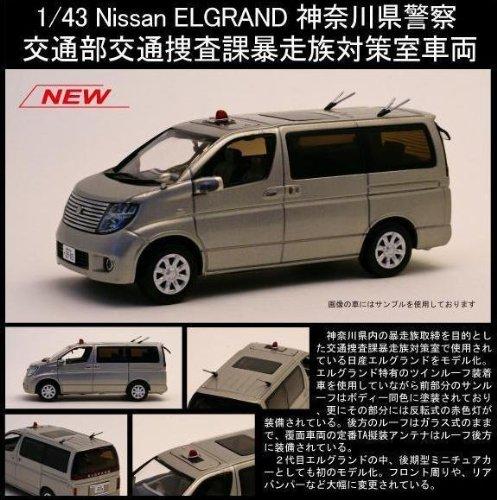 予約【RAI'Sレイズ】1/43日産 エルグランド2008 神奈川県警察 交通部交通捜査課暴走族対策室車両H74308014月予定100406 B003FH1A6S