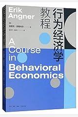 行为经济学教程 Paperback