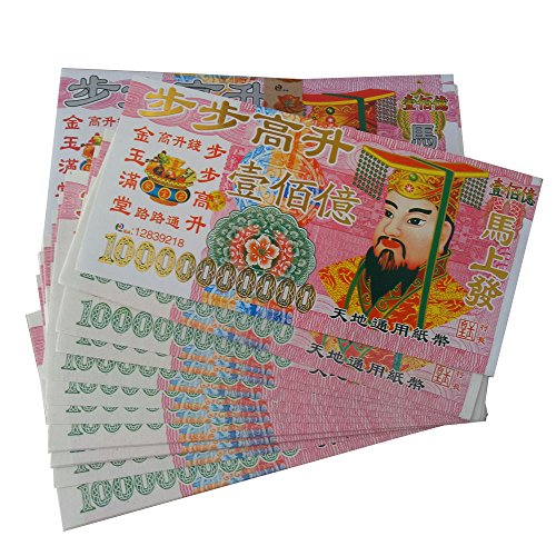 - Chinese Joss Paper Money Hell Bank Note $10,000,000,000 9.6 Inches x 4.7 Inches (Pack of 100)