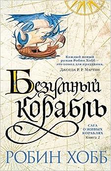 Book Saga o zhivyh korablyah. Kniga 2. Bezumnyy korabl