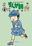 まんが親(3) (ビッグコミックススペシャル)