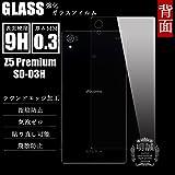 背面タイプ Xperia Z5 Premium SO-03H 強化ガラス保護フィルム 明誠正規品 Z5 Premium 保護フィルム SO-03H ガラスフィルム docomo SO-03H 液晶保護フィルム 強化ガラス Xperia Z5 Premium SO-03H 強化ガラスフィルム Z5 Premium ガラスフィルム SO-03H 液晶保護フィルム 強化ガラス 送料無料 (Xperia Z5 Premium SO-03H)