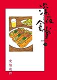 深夜食堂(19) (ビッグコミックススペシャル)