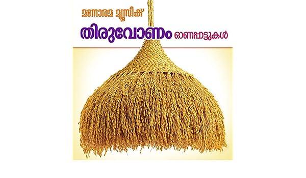 Thiruvonam (Onam Songs) by Sujatha, Radhika Thilak M  G