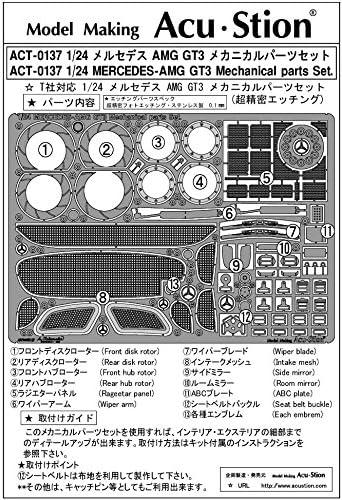 【Acu・Stion/アクステオン】1/24 メルセデス AMG GT3 メカニカルパーツセット