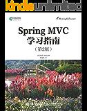 Spring MVC学习指南(第2版)(异步图书)