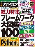 日経ソフトウエア2017年3月号