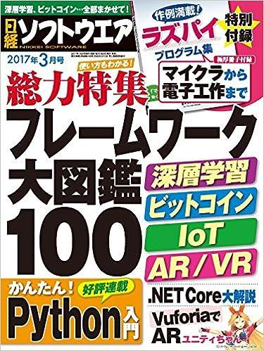 日経ソフトウエア 2017年02月号 [Nikkei Software 2017-02]