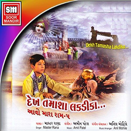 Maya Re Maya Re Bengali Song Download: Jagni Maya Juthi Re By Master Rana On Amazon Music