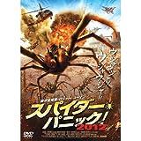 [DVD]スパイダー・パニック2012