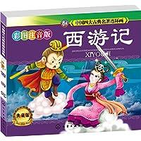 中国四大古典名著连环画:西游记(彩图注音版)(典藏版)