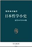 日本哲学小史 近代100年の20篇 (中公新書)