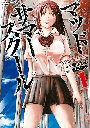 マッドサマースクール (1) (ぶんか社コミックス)