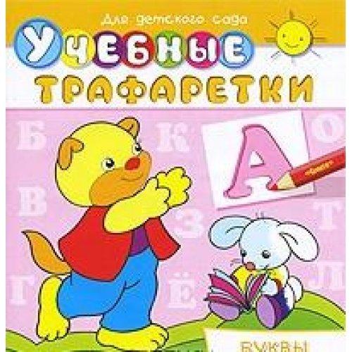 Rp books stencils For kindergarten Training trafaretki Letters 647 TR Knigi s trafaretami Dlya detskogo sada Uchebnye trafaretki Bukvy 647 (Stencil Letter Russian)