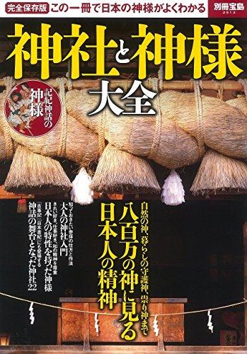 神社と神様大全 (別冊宝島 2513)
