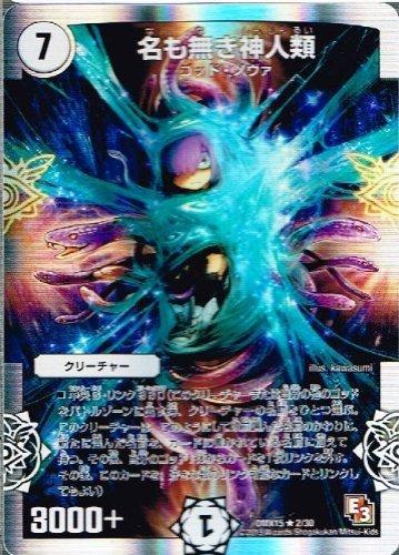 Japan Import Nameless God mankind rare Duel Masters Furuhoiru VS pack dmx15-002 ()