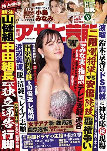 週刊アサヒ芸能 2020年9/17号