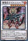 遊戯王 CORE-JP050-UR 《爆竜剣士イグニスターP》 Ultra