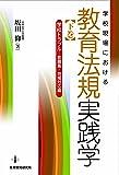 学校現場における教育法規実践学 下巻 学校トラブル-教職員・地域対応編