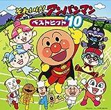Soreike! Anpanman Best Hit 10 by Soundtrack (2009-12-16)