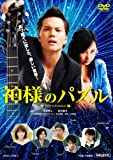 神様のパズル [DVD]