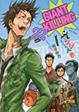 GIANT KILLING [In Japanese] [Japanese Edition] Vol.22