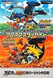 Digimon Story Super Xros Wars Blue and Red Cross NDS version Master Guide NAMCO BANDAI Games Official Strategy Guide (V Jump Books) (2011) ISBN: 4087795918 [Japanese Import]