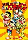 Animation - Ganso Tensai Bakabon Digital Remastered Edition Special DVD-Box First Part (10DVDS) [Japan DVD] KIBA-92061