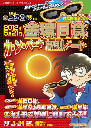 Price comparison product image Solar Eclipse over Ng,  Bae Ki observation notes [special eclipse glasses with it!] (Learning Series of Wonder Life Special Detective Conan) (2012) ISBN: 4091064973 [Japanese Import]