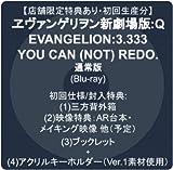 【店舗限定特典あり・初回生産分】ヱヴァンゲリヲン新劇場版:Q EVANGELION:3.333 YOU CAN (NOT) REDO. 通常版(Blu-ray)