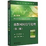 国外电子与通信教材系列:离散时间信号处理(第三版)