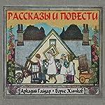 Rasskazy i povesti | Arkadij Gajdar,Boris Zhitkov