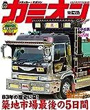 カミオン 2018年 12月号 No.432 【雑誌】