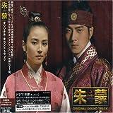 [CD]朱蒙(チュモン)オリジナル・サウンドトラック(DVD付)
