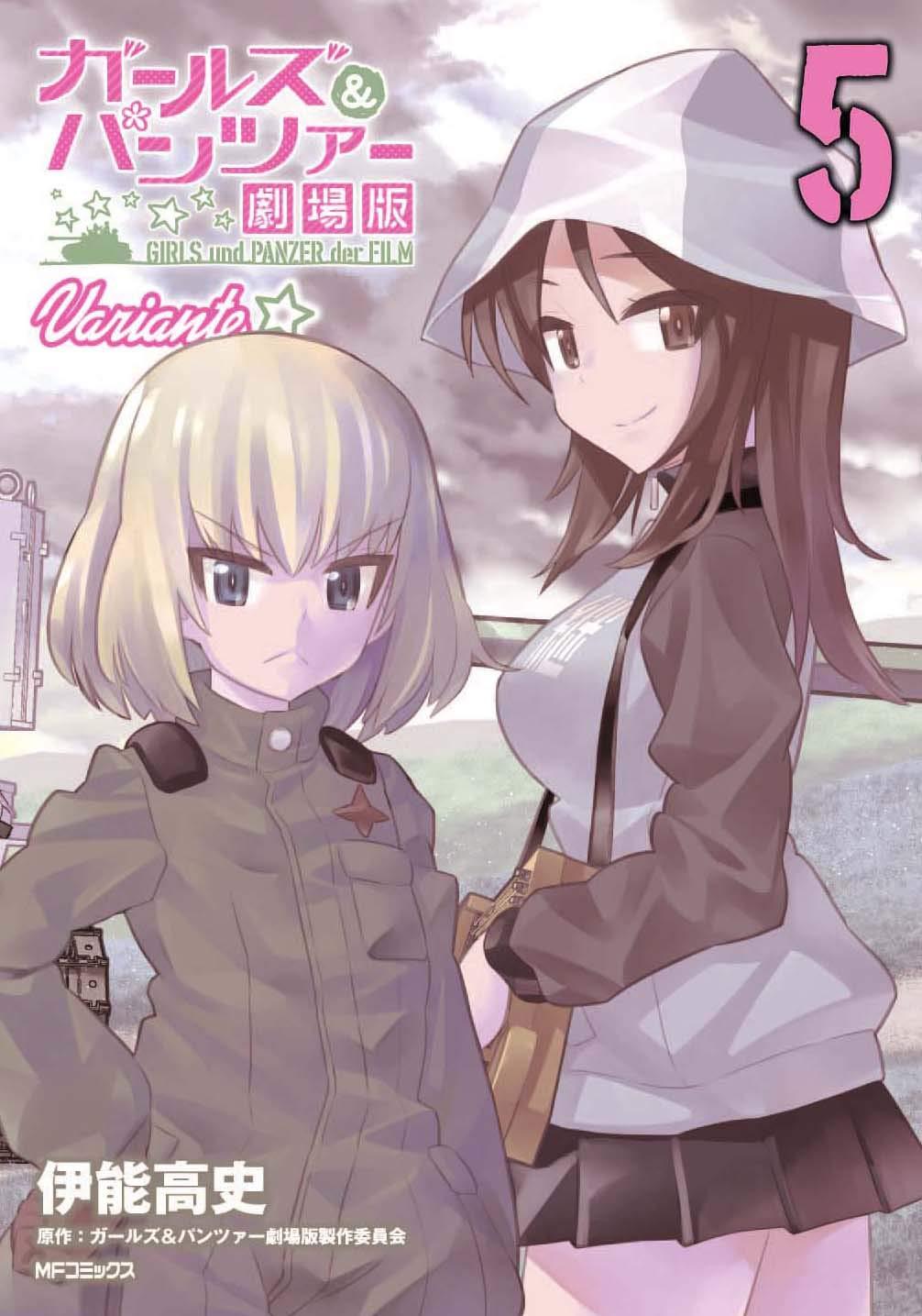 ガールズ&パンツァー 劇場版 Variante 第5巻