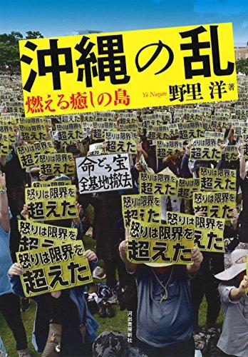 沖縄の乱: 燃える癒しの島