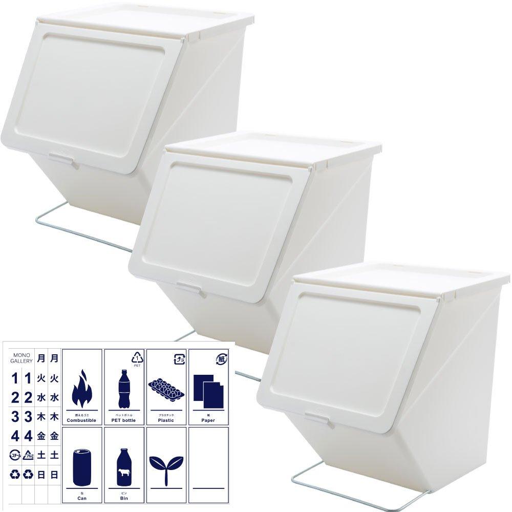 スタックストー ペリカン ガービー 38L 全6色の中から選べる3個セット + 分別ステッカー ゴミ箱 ごみ箱 ダストボックス おしゃれ ふた付き stacksto pelican (ホワイト×ホワイト×ホワイト) B07588ZLRF ホワイト×ホワイト×ホワイト ホワイト×ホワイト×ホワイト