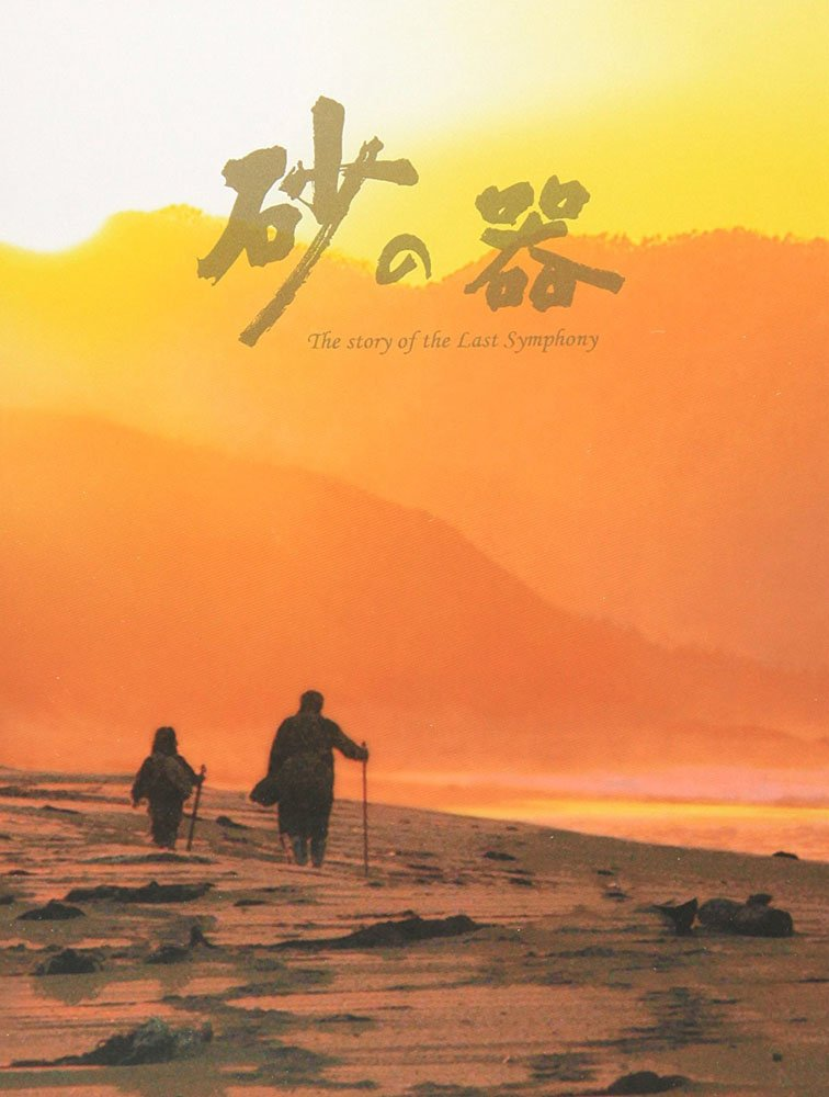 砂の器 DVD-BOX B07212XCXN