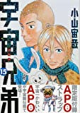Space Brothers 15 (Morning KC) (2011) ISBN: 4063583600 [Japanese Import]