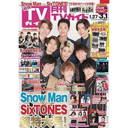 月刊TVガイド 2020年3月号 表紙画像