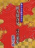 Harukanaru Toki No Naka De-Yokubo Mi Kotonoha Shuu Yokubou No Shou