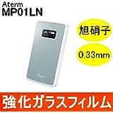 Aterm MP01LN 強化ガラス保護フィルム 9H ラウンドエッジ 0.33mm NEC PA-MP01LN (MP01LN, ガラスフィルム1枚)