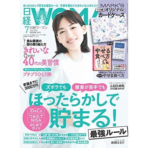 日経ウーマン 2018年7月号 画像