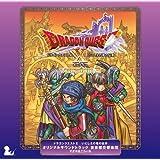 ドラゴンクエストX いにしえの竜の伝承 オリジナルサウンドトラック 東京都交響楽団