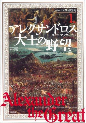 アレクサンドロス大王の野望 (シリーズ絵解き世界史)
