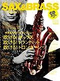 サックス&ブラス・マガジン volume.05(CD付き) (リットーミュージック・ムック)