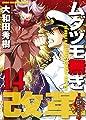 ムダヅモ無き改革 14巻 近代麻雀コミックス