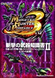 Weapon knowledge written two of slashing Monster Hunter Portable 3rd -