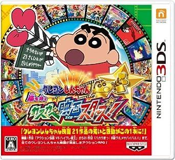 クレヨンしんちゃん 嵐を呼ぶ カスカベ映画スターズ! , 3DS
